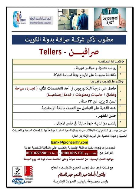 لخريجى تجارة وسياحة وفنادق وحاسبات ومعلومات وخدمة اجتماعية.. تعاقدات بدولة الكويت Aaioo11