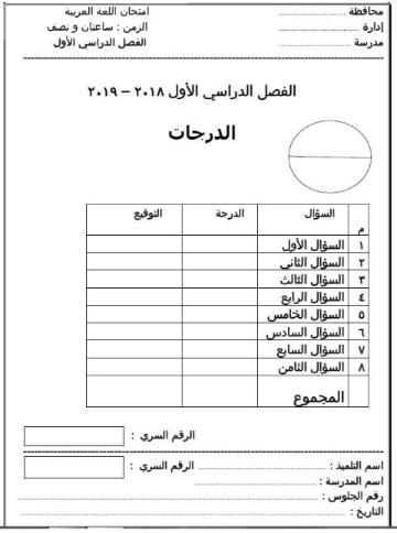 اول اختبار لغة عربية للصف الرابع الابتدائي ترم أول 2019 على النظام الجديد  Aaiy_a10