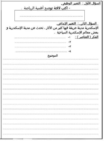 اول اختبار لغة عربية للصف الرابع الابتدائي ترم أول 2019 على النظام الجديد  Aaiy_a11