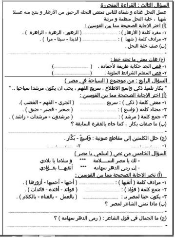 اول اختبار لغة عربية للصف الرابع الابتدائي ترم أول 2019 على النظام الجديد  Aaiy_a12