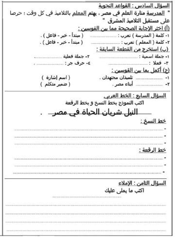اول اختبار لغة عربية للصف الرابع الابتدائي ترم أول 2019 على النظام الجديد  Aaiy_a13