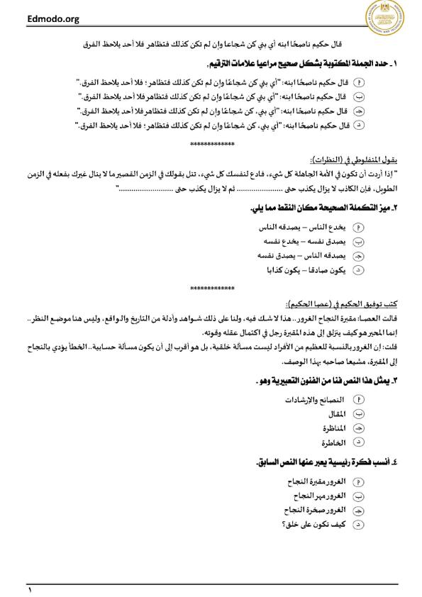 """امتحان - امتحان لغة عربية """"بابل شيت"""" للثانوية العامة 2021 Aaiy_a20"""