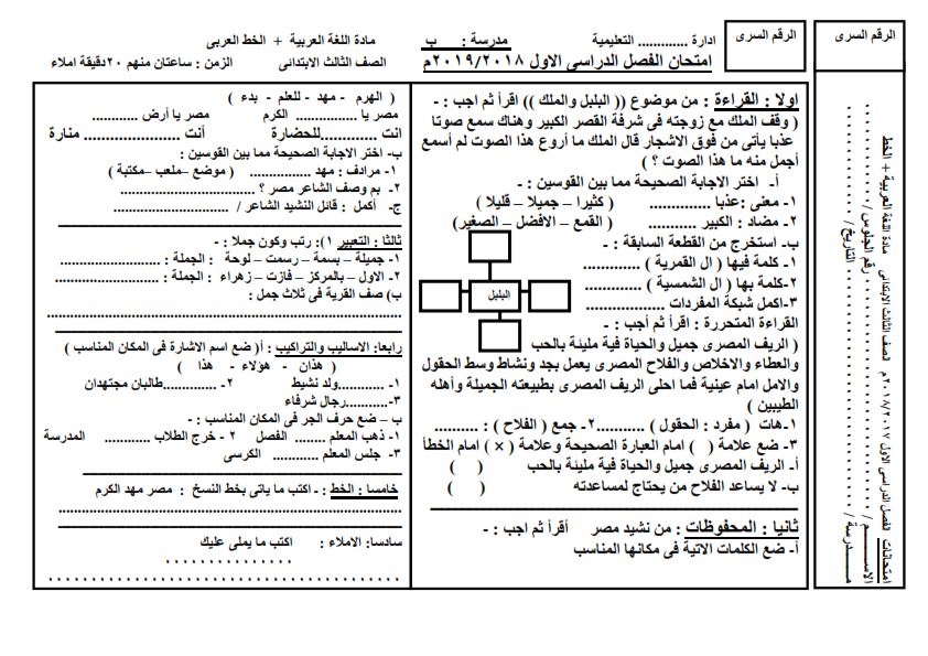 امتحان لغة عربية متوقع للصف الثالث الابتدائي ترم أول 2019 Aao-ao10