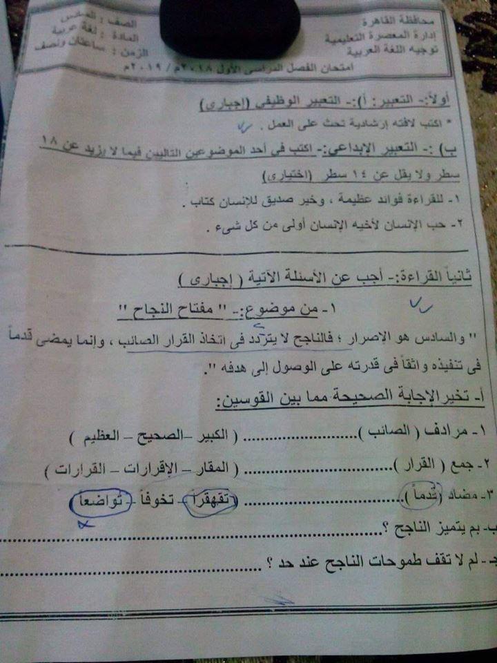 امتحان اللغة العربية للصف السادس الابتدائي ترم أول 2019 ادارة العصرة التعليمية بالقاهرة Aao110