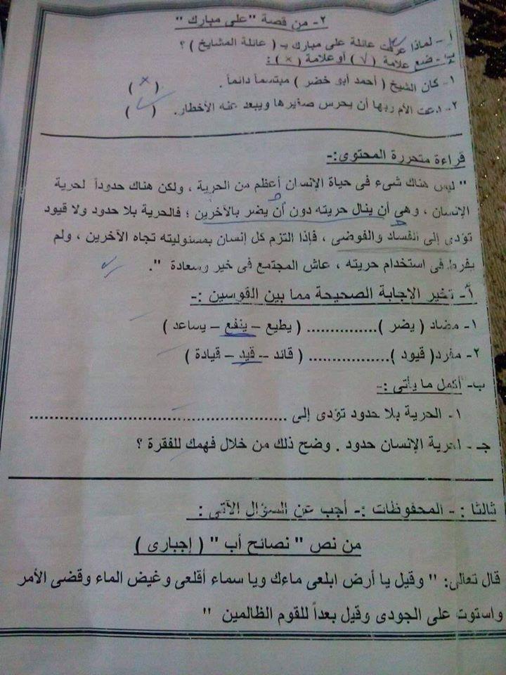 امتحان اللغة العربية للصف السادس الابتدائي ترم أول 2019 ادارة العصرة التعليمية بالقاهرة Aao1110
