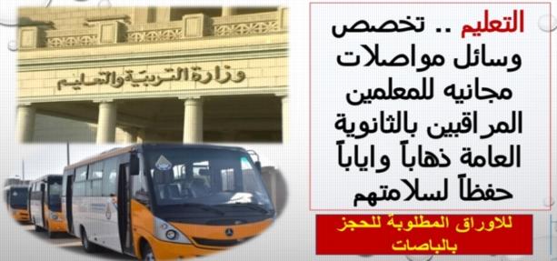 معلمين المنيا توفر وسائل مواصلات مجانيه للمراقبين بالثانوية العامة Aao17