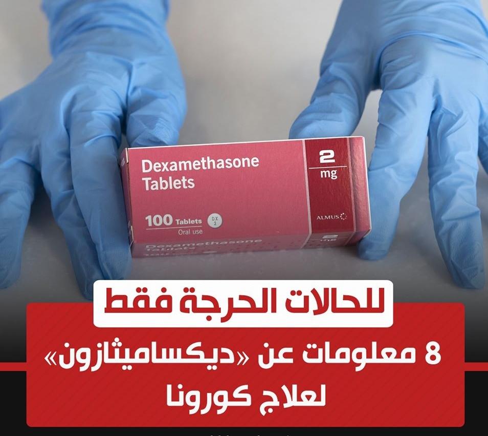 تحذير.. «ديكساميثازون» لعلاج كورونا للحالات الحرجة فقط Aao28