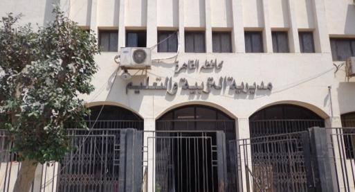 قرار تعليم القاهرة بتخفيف أعداد العاملين لمواجهة زيادات اصابات كورونا Aao38