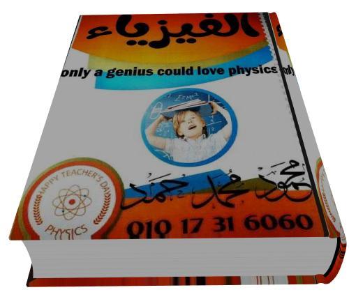 فيزياء ثالثة ثانوي.. شرح الكهربية بالأمثلة والتدريبات المتنوعة Aao_aa11