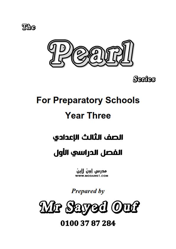 لغة انجليزية | مذكرة شرح منهج الصف الثالث الاعدادى ترم أول 2020 مستر/ السيد ابو عوف Aao_ao21