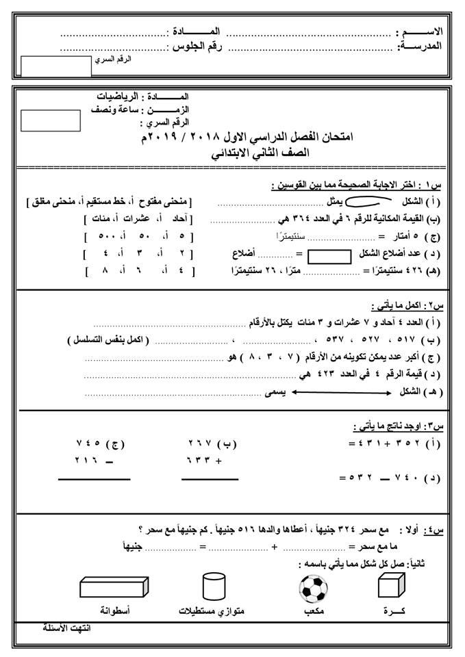 توقعات امتحان الحساب للصف الثاني الابتدائي ترم أول 2019 Aao_ao32