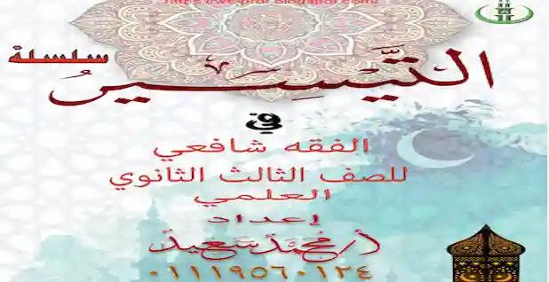 مراجعة الفقه الشافعي للصف الثانى الثانوى الازهرى ترم ثانى أ/ محمد سعيد Aao_ao35
