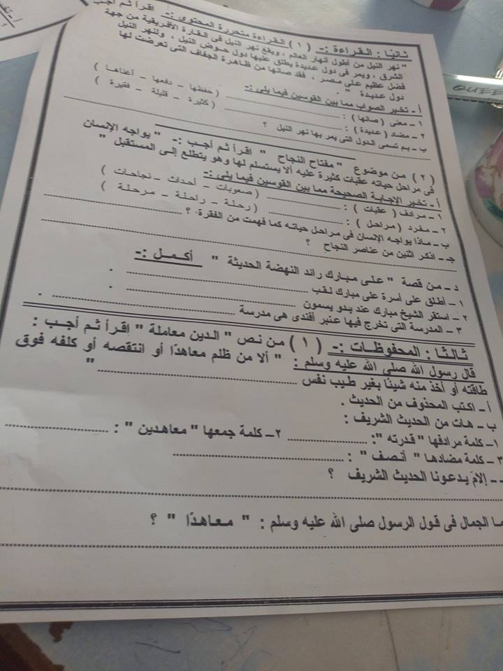 امتحان اللغة العربية للصف السادس الابتدائي ترم أول 2019 ادارة المقطم والخليفة بالقاهرة Aao_co10