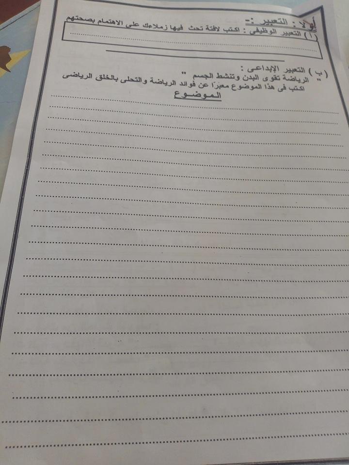 امتحان اللغة العربية للصف السادس الابتدائي ترم أول 2019 ادارة المقطم والخليفة بالقاهرة Aao_co11
