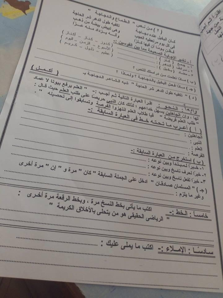 امتحان اللغة العربية للصف السادس الابتدائي ترم أول 2019 ادارة المقطم والخليفة بالقاهرة Aao_co12