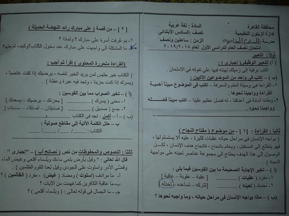 امتحان اللغة العربية للصف السادس الابتدائي ترم أول 2019 ادارة الزيتون التعليمية بالقاهرة Aao_co14