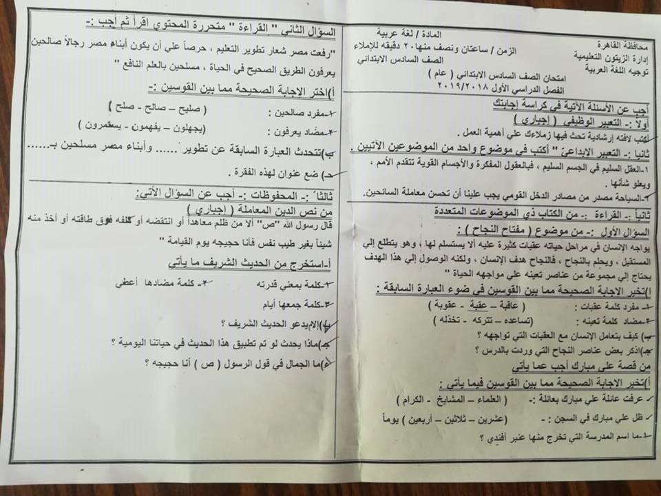 امتحان اللغة العربية للصف السادس الابتدائي ترم أول 2019 ادارة الزيتون التعليمية بالقاهرة Aao_co15