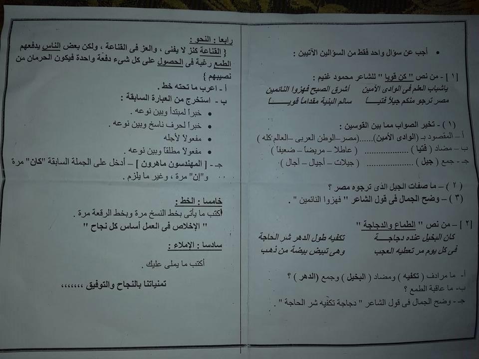 امتحان اللغة العربية للصف السادس الابتدائي ترم أول 2019 ادارة الزيتون التعليمية بالقاهرة Aao_co16