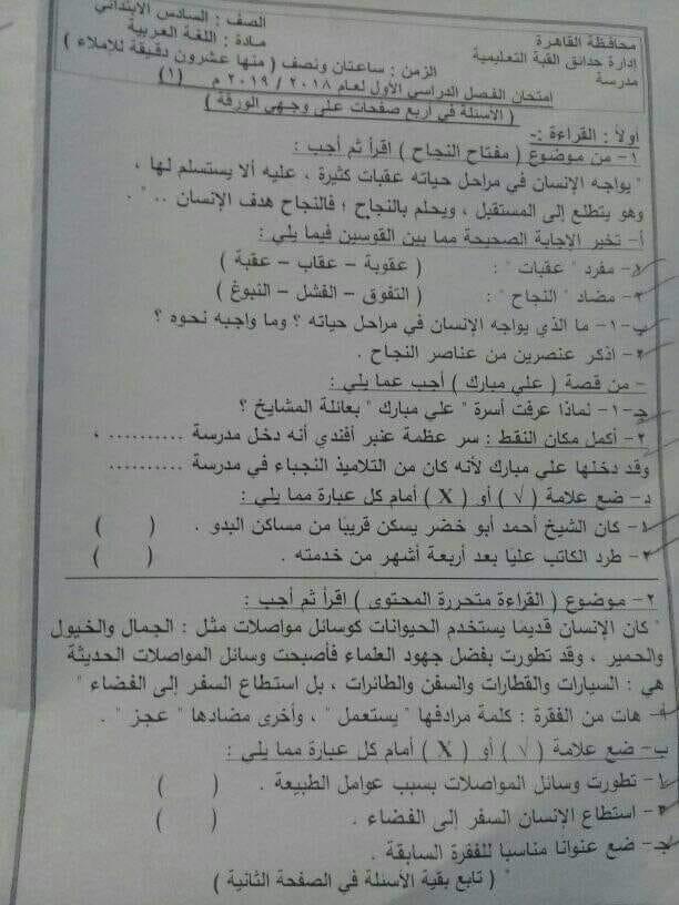 امتحان اللغة العربية للصف السادس الابتدائي ترم أول 2019 ادارة حدائق القبة التعليمية بالقاهرة Aao_co17