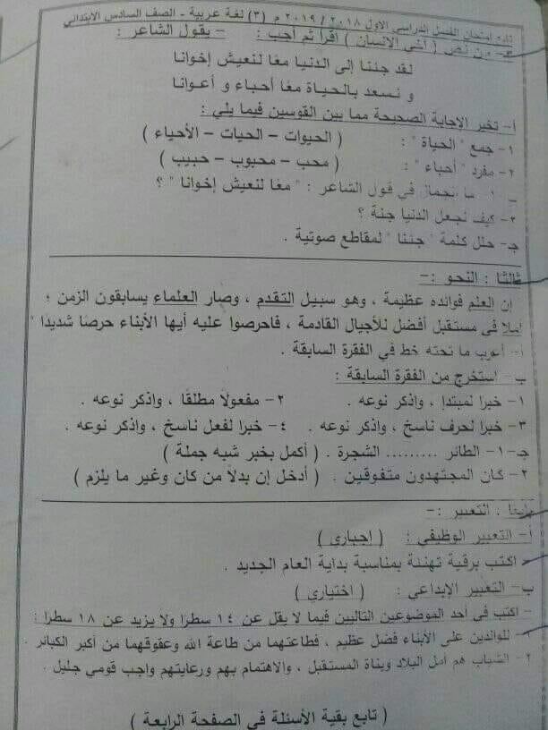 امتحان اللغة العربية للصف السادس الابتدائي ترم أول 2019 ادارة حدائق القبة التعليمية بالقاهرة Aao_co19