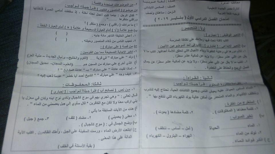 امتحان اللغة العربية للصف السادس الابتدائي ترم أول 2019 ادارة مصر الجديدة التعليمية  Aao_co21