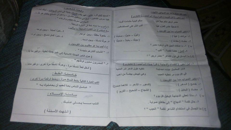 امتحان اللغة العربية للصف السادس الابتدائي ترم أول 2019 ادارة مصر الجديدة التعليمية  Aao_co22