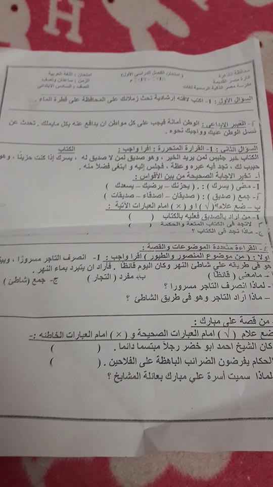 امتحان اللغة العربية للصف السادس الابتدائي ترم أول 2019 ادارة مصر الجديدة التعليمية  Aao_co23