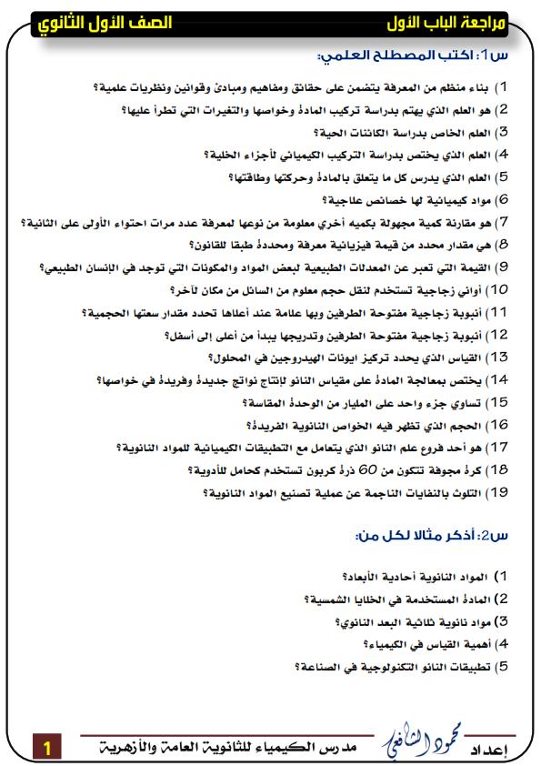 مراجعة كيمياء الصف الأول الثانوى مستر/ محمود الشافعي Aao_ia10