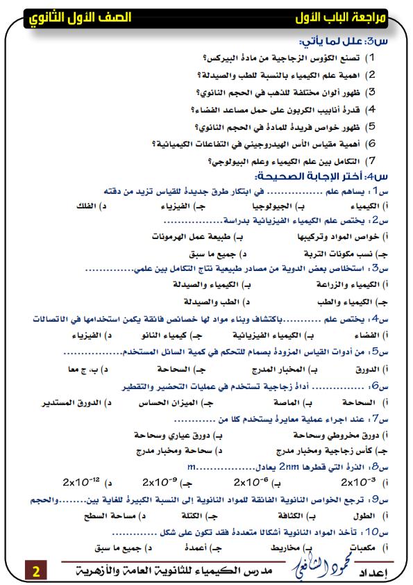 مراجعة كيمياء الصف الأول الثانوى مستر/ محمود الشافعي Aao_ia11