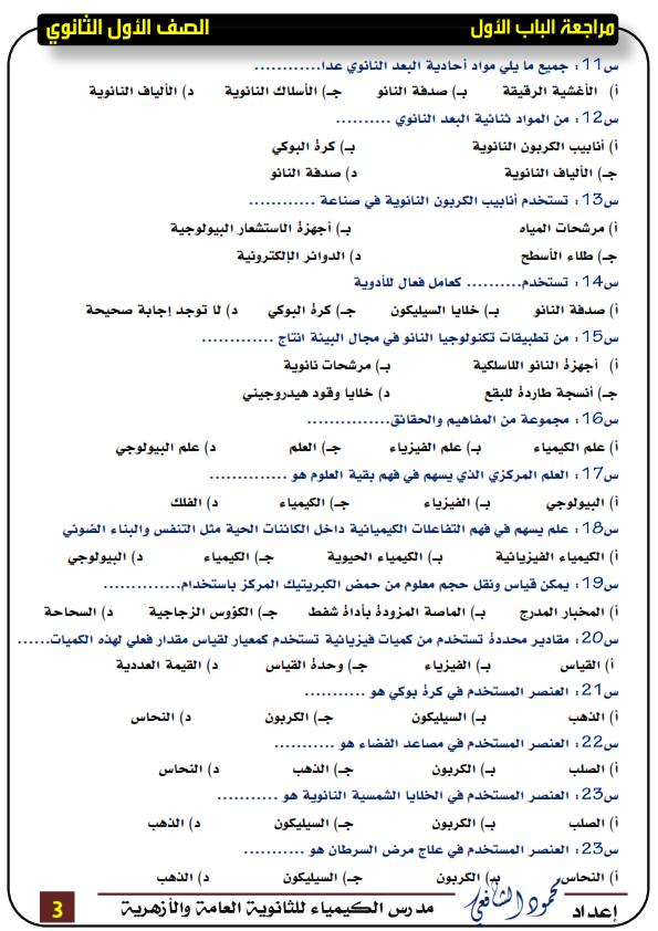 مراجعة كيمياء الصف الأول الثانوى مستر/ محمود الشافعي Aao_ia12