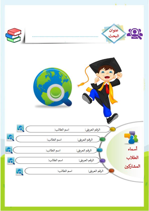 قالب عمل البحث لطلاب النقل والشهادة الإعدادية حسب آخر تعليمات الوزارة Aao_oy10
