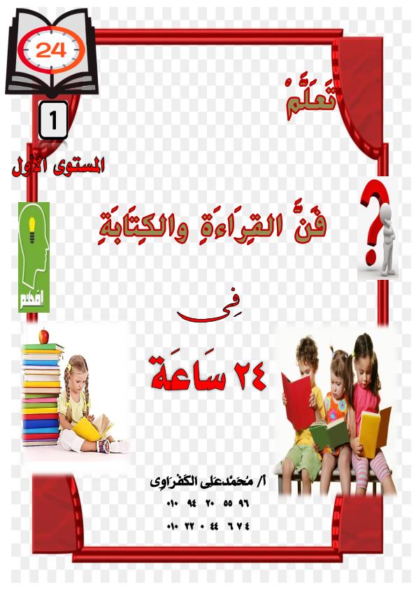 شيتات المستوى الاول الشاملة تأسيس القراءة والكتابة لكى جي 1 ترم أول أ/ محمد علي Aaoio_12