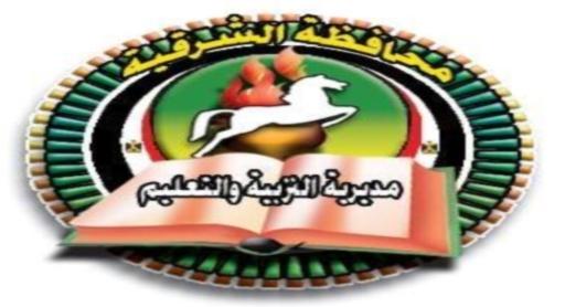 تنسيق القبول بالثانوي العام 2021 / 2022 محافظة الشرقية Aaoo14
