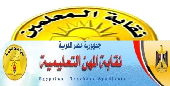 بعد اشتراط عضوية النقابة للمتقدمين لمسابقة الـ 120 الف معلم.. المهن التعليمية تحدد 5 خطوات للحصول على العضوية  Aaoo_a11