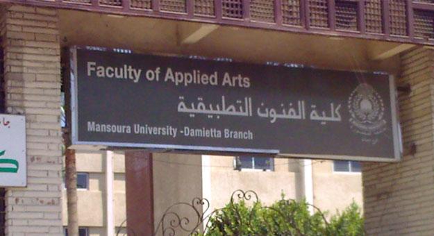 تفاصيل الالتحاق بكلية الفنون التطبيقية في الجامعات الحكومية والخاصة Aaoo_a12
