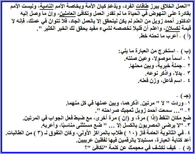 أصعب قطع نحو للثانوية العامة وإعرابها بالتفصيل وشرح التكات أ/ السيد هلال Aaoya10