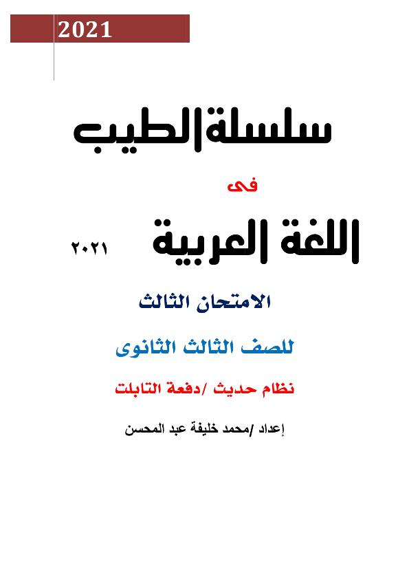 نموذج امتحان اللغة العربية للثانوية العامة 2021 | نظام حديث Aaoya_11