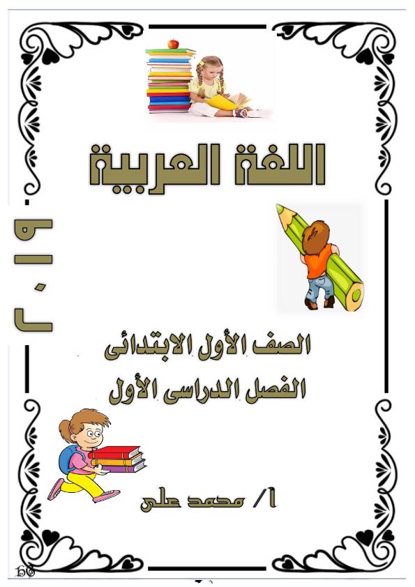 كراسة التدريبات الشاملة لمنهج اللغة العربية الجديد للصف الاول الابتدائى ترم أول أ/ محمد علي Aay_oo12