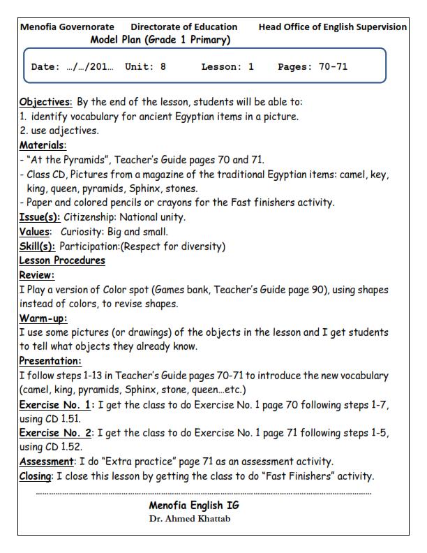 نماذج تحضير اللغه الانجليزية لجميع المراحل 2020/2021 - توجيه المنوفية Aay_oy10