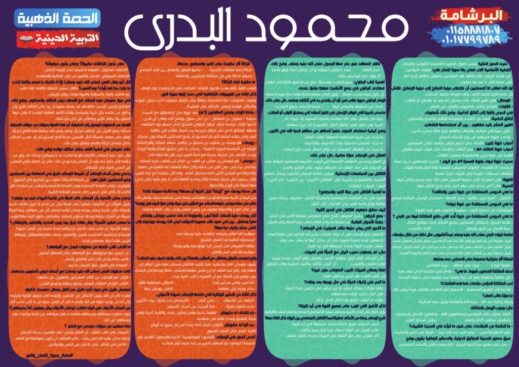 مراجعة التربية الاسلامية للصف الثالث الثانوى في ورقة واحدة أ/ محمود البدري Aayeo_10