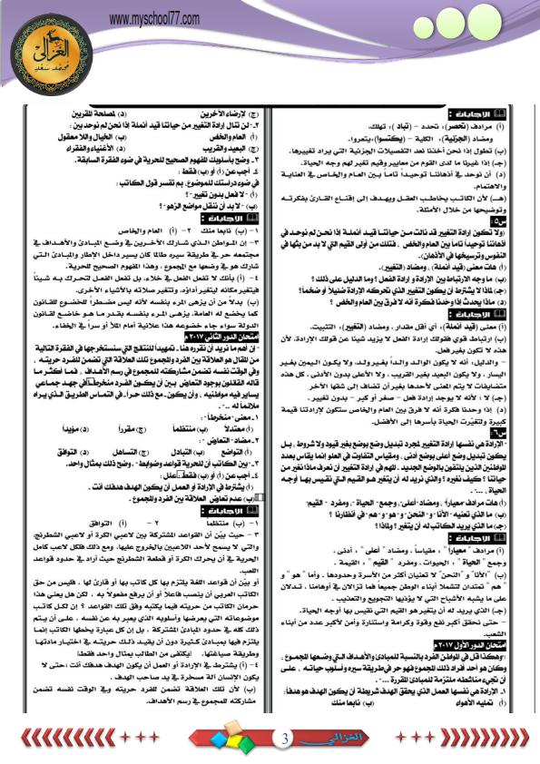 مذكرة المراجعة النهائية بالإجابات فى اللغة العربية للثانوية العامة 2020 أ/ سعد الغزالى Aayo_a11