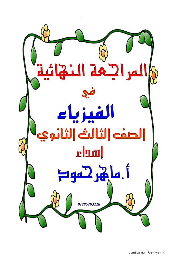 مراجعة فيزياء الثانوية العامة  أ/ ماهر حمود Aayo_a22