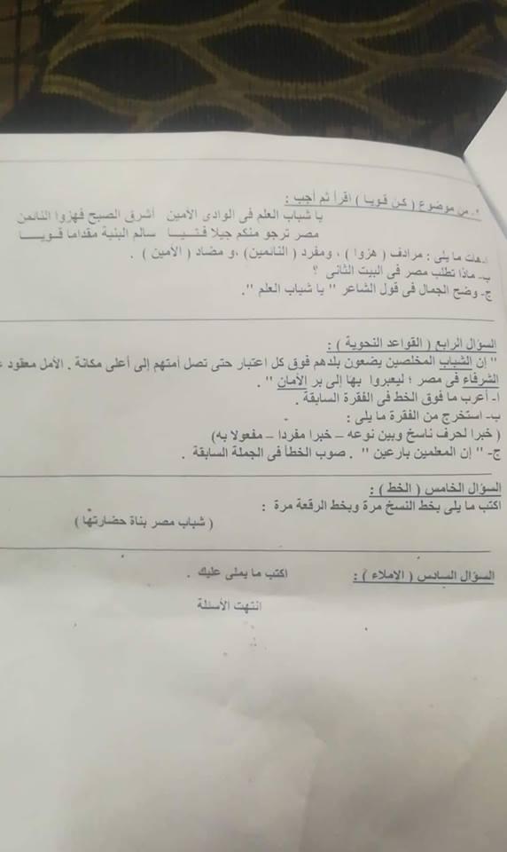امتحان اللغة العربية للصف السادس الابتدائي ترم أول 2019 ادارة المدارس الرسمية للغات Ac_aao10