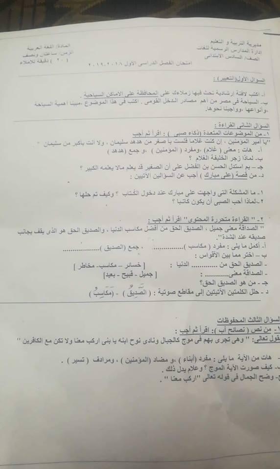 امتحان اللغة العربية للصف السادس الابتدائي ترم أول 2019 ادارة المدارس الرسمية للغات Ac_aao11