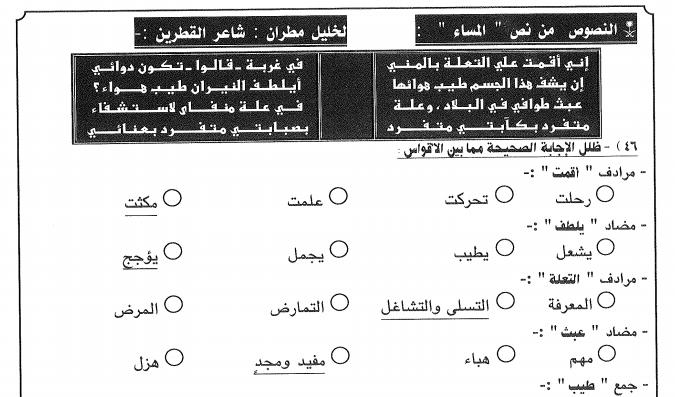 توقعات أسئلة امتحان اللغة العربية للثانوية العامة 2020 أ/ طارق ادريس Ac_ia_10