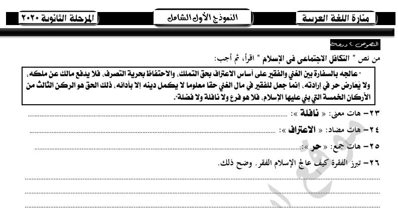 مراجعة نهائية بالاجابات + 4 نماذج بوكليت متوقعة فى اللغة العربية للثانوية العامة أ/ عبد القوي عبد العال Ac_ia_14