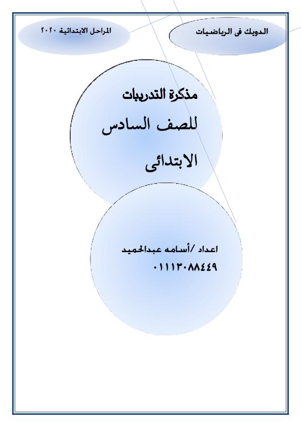 مراجعة رياضيات الصف السادس الابتدائي ترم ثاني مستر/ اسامة الدويك Acioa_10