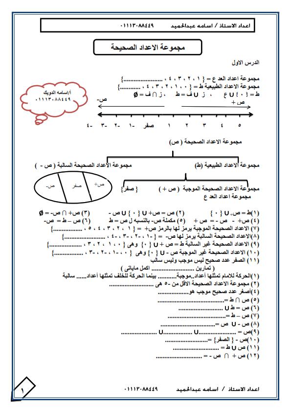 مراجعة رياضيات الصف السادس الابتدائي ترم ثاني مستر/ اسامة الدويك Acioa_11