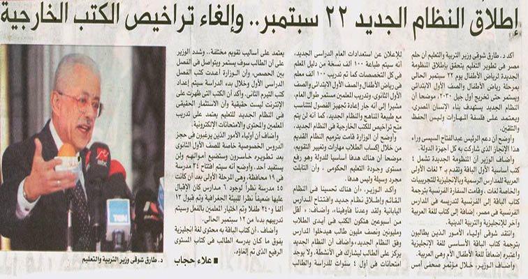 إطلاق النظام الجديد 22 سبتمبر و إلغاء تراخيص الكتب الخارجية Ae-aoy10