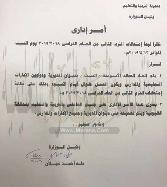 عجلان: إلغاء إجازة السبت بالديوان العام والإدارت التعليمية والمدارس Ae-yo-10